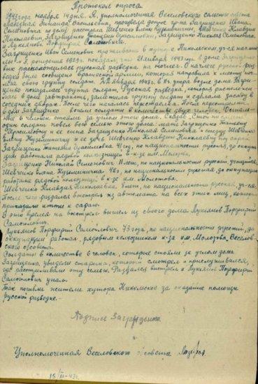 Протокол опроса Загриценко Ивана Семеновича по делу расстрела